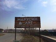 Продается участок. , Марусино д, коттеджный поселок Марусин Луг - Фото 1