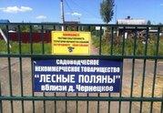 """Продажа участка, Подольск, СНТ """"Лесные поляны"""""""