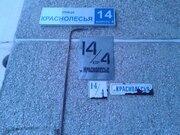 Продажа квартиры, Екатеринбург, Краснолесья ул. - Фото 3