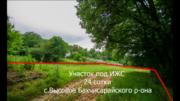 Продается видовой участок ИЖС в селе Высокое Бахчисарайского района - Фото 4