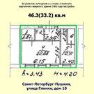 Универсальное встроенное помещение 46 кв.м в Пушкине на улице Глинки - Фото 2