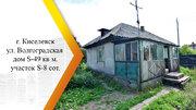 Продается дом. , Киселевск город, Волгоградская улица 25 - Фото 1