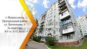 Продажа квартиры, Новокузнецк, Ул. Батюшкова
