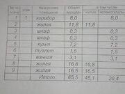 Продажа трехкомнатной квартиры на Беломорском проспекте, 54 в .