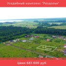 Усадебный комплекс Раздолье, Лаишевский р-н - Фото 3