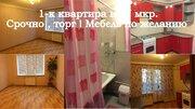 Сдается 1 ком кв в Волжском пр-кт Ленина 367а - Фото 1