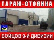 Машиноместо в крытом, охраняемом гараже по ул. Бойцов 9 дивизии, 176 - Фото 1