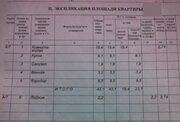 Продажа квартиры, Белгород, Ул. Губкина, Продажа квартир в Белгороде, ID объекта - 326252371 - Фото 2
