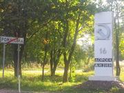 Романовка , поселок Углово ж\д Корнево - Фото 2