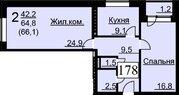 Продается квартира, Сергиев Посад г, 66.1м2