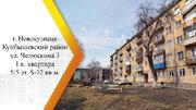 Продам 1-к квартиру, Новокузнецк город, улица Челюскина 3