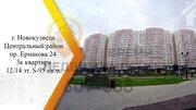 Продажа квартиры, Новокузнецк, Пр-кт Н.С.Ермакова