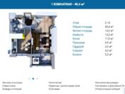 2 100 000 Руб., 1-к. квартира 40.4 кв.м, 14/14, Купить квартиру в Анапе по недорогой цене, ID объекта - 329447897 - Фото 1