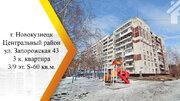 Продам 3-к квартиру, Новокузнецк город, Запорожская улица 43 - Фото 1
