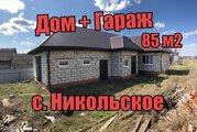 Дом 85 м2 под отделку + старый жилой дом в с. Никольское