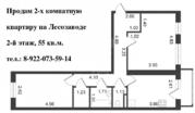 Двухкомнатная квартира в районе Лесозавода ул.Свободы. 55 кв.м - Фото 3