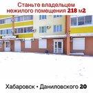 Продажа офиса, Хабаровск, Улица Профессора М.П. Даниловского