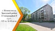 Продам 1-к квартиру, Новокузнецк город, улица 13-й Микрорайон 8