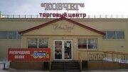 Продажа офиса, Ноябрьск, Ул. Киевская - Фото 1