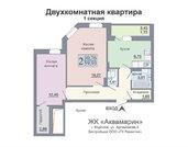 """2-комн. квартира, 59.9 кв.м ул. Артамонова, 4 ЖК """"Аквамарин"""" - Фото 1"""