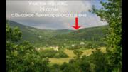 Продается видовой участок ИЖС в селе Высокое Бахчисарайского района - Фото 2