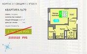 Однокомнатная квартира в новостройке с видом на лес., Купить квартиру в новостройке от застройщика в Подольске, ID объекта - 313366663 - Фото 2