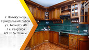 Продам 3-к квартиру, Новокузнецк город, улица Тольятти 48