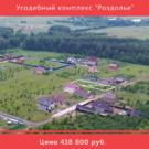 Усадебный комплекс Раздолье, Лаишевский р-н - Фото 1