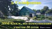 Продажа коттеджей в Селифоново