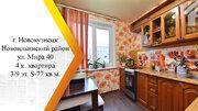 Продам 4-к квартиру, Новокузнецк город, проспект Мира 40