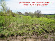 Продается участок 16 соток ИЖС пос. ст. Громово - Фото 3