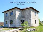 КАД+8 км, д.Олики, дом 195 кв. м с уч.15 соток ИЖС - Фото 1