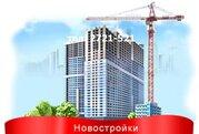 Продам квартиры в новостройках мкр. Солнечный