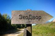 Продается участок 10 соток в поселке «экодвор» на Угре под Калугой - Фото 1