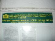 Тентюковская 115, Купить квартиру в Сыктывкаре по недорогой цене, ID объекта - 320653466 - Фото 18