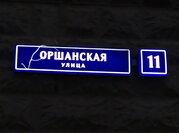 3к квартира 75кв.м, 7/17эт. на ул.Оршанская д11 - Фото 2