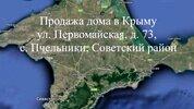 Купить дом в Крыму 70,75м, 18 соток, р-н Советский c.Пчельники хозяин - Фото 1