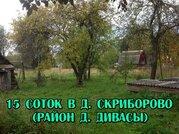 Участок 15 соток, в д. Скрипорово, с коммуникациями - Фото 1