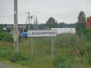 Владимировка - Фото 3
