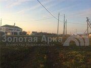Продажа участка, Стрелка, Темрюкский район, Ул. Ленина - Фото 5