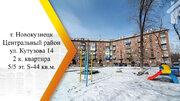 Продам 2-к квартиру, Новокузнецк город, улица Кутузова 14 - Фото 1