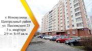 Продам 3-к квартиру, Новокузнецк город, улица Павловского 23 - Фото 1