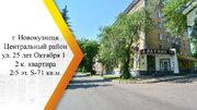 Продам 2-к квартиру, Новокузнецк город, улица 25 лет Октября 1