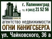 Продажа однокомнатной квартиры на Балтийском шоссе, 1 в Калининграде, Купить квартиру в Калининграде по недорогой цене, ID объекта - 319810773 - Фото 1