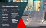 Арендный бизнес - сетевой арендатор 27 м2, Продажа торговых помещений в Москве, ID объекта - 800372332 - Фото 9