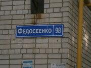Аренда квартир ул. Федосеенко