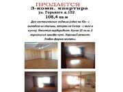 Продажа трехкомнатной квартиры на улице Горького, 152 в Благовещенске