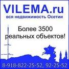 Продажа квартиры, Владикавказ, Ул. Ватутина