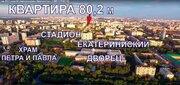 3-х ком. кв-ра 80,2 кв.м. в Лефортово м. Авиамоторная - Фото 1