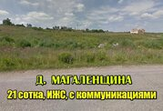 Участок 21 сотка, ИЖС, в Магаленщине